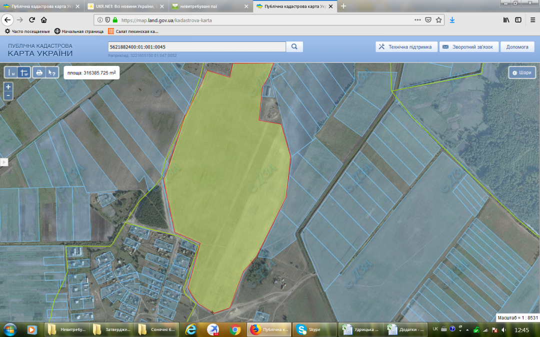 Земельна ділянка для розміщення сонячної електростанції
