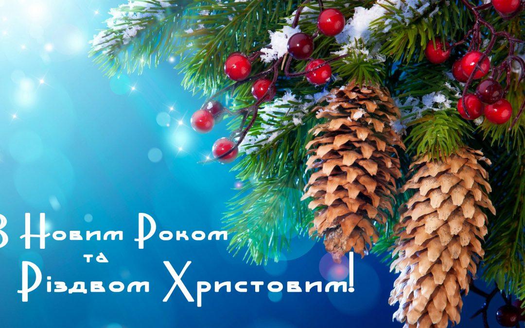 Команда Grominvest вітає всіх з новим 2020 роком та Різдвяними святами!